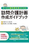 サービス提供責任者のための訪問介護計画作成ガイドブックの本