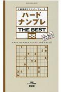 ハードナンプレTHE BEST 58の本