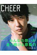 CHEER Vol.1の本