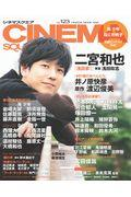 CINEMA SQUARE vol.123の本