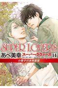 特装版 SUPER LOVERS 第14巻
