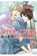 SUPER LOVERS 第14巻
