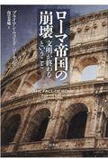 新装版 ローマ帝国の崩壊の本