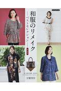 新装版 和服のリメイクベストセレクションの本
