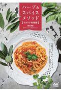 ハーブ&スパイスメソッド【イタリア料理編】の本