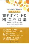 公害防止管理者等国家試験大気技術編重要ポイント&精選問題集の本