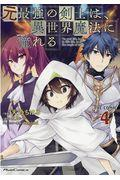元最強の剣士は、異世界魔法に憧れるTHE COMIC 4の本