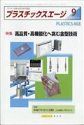 プラスチックスエージ 2020年 09月号の本
