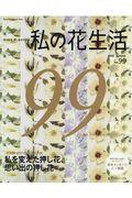 私の花生活 NO.99の本