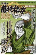 仕掛人藤枝梅安総集編アンコール 梅安成田詣での本