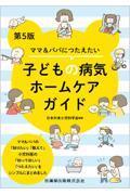 第5版 ママ&パパにつたえたい子どもの病気ホームケアガイドの本