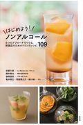はじめよう!ノンアルコールの本