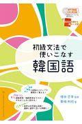 初級文法で使いこなす韓国語の本