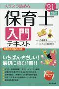 保育士入門テキスト '21年版の本