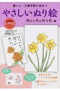 やさしいぬり絵 秋から冬を彩る花編の本