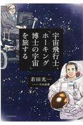 宇宙飛行士、「ホーキング博士の宇宙」を旅するの本
