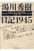 湯川秀樹日記1945の本
