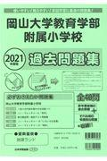 岡山大学教育学部附属小学校過去問題集 2021年度版の本