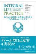 INTEGRAL LIFE PRACTICEの本