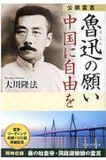 公開霊言魯迅の願い中国に自由をの本