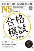 はじめての日本語能力試験N5合格模試の本