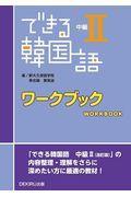できる韓国語中級2ワークブックの本