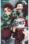 TVアニメ『鬼滅の刃』公式キャラクターズブック 壱ノ巻の本