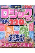 スーパーロジックDX vol.3の本