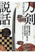 刀剣説話 刃に宿る物語の本