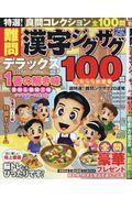 特選!難問漢字ジグザグデラックス Vol.6の本