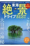 東海絶景ドライブBESTの本