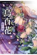 烏百花 蛍の章の本