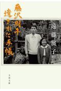 藤沢周平遺された手帳の本