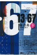 13・67 下の本