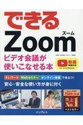 できるZoomビデオ会議が使いこなせる本の本