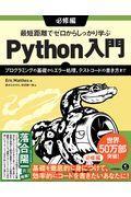 最短距離でゼロからしっかり学ぶPython入門 必修編の本