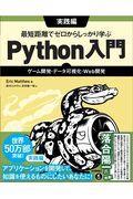 最短距離でゼロからしっかり学ぶPython入門 実践編の本
