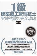 第16版 1級建築施工管理技士実地試験の完全攻略の本