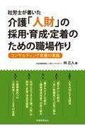 社労士が書いた介護「人財」の採用・育成・定着のための職場作りの本