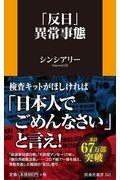 「反日」異常事態の本