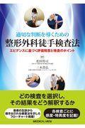 適切な判断を導くための整形外科徒手検査法の本