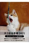 ネコまる手帳 2021の本