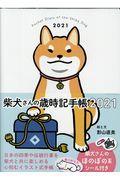 柴犬さんの歳時記手帳 2021の本