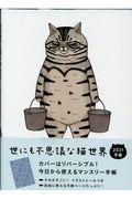 世にも不思議な猫世界手帳 2021の本