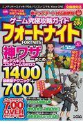 ゲーム究極攻略ガイドフォートナイトFORTNITE神ワザまとめの本