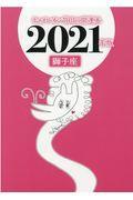 キャメレオン竹田の獅子座開運本 2021年版の本