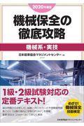 機械保全の徹底攻略[機械系・実技] 2020年度版の本