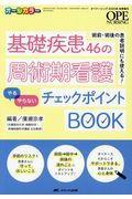 基礎疾患46の周術期看護「やる」「やらない」チェックポイントBOOKの本