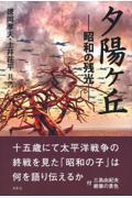 夕陽ヶ丘の本