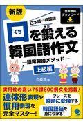 新版 口を鍛える韓国語作文 上級編の本